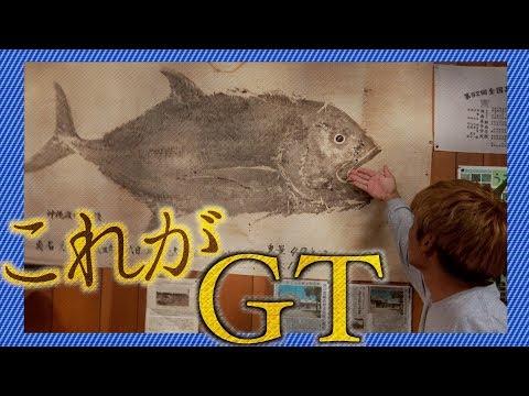 島の方々に釣った魚をプレゼント! #10 北大東島編