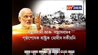 আক্ৰমণকাৰীক প্ৰধানমন্ত্ৰী নৰেন্দ্ৰ মোদীৰ সকিয়নী || PM Modi on Pulwama Terror Attack