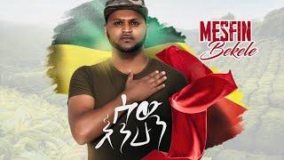 Ethiopian Music : Mesfin Bekele መስፍን በቀለ (ሰው እንሁን) - New Ethiopian Music 2019(Official Video)