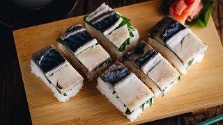 How to Make Mackerel Pressed Sushi - Saba Oshizushi (Recipe)鯖押し寿司の作り方 (レシピ)