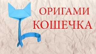 Оригами кошечка / Origami cat