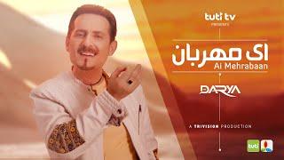 Farhad Darya - Ai Mehrabaan - Official Video / فرهاد دریا - موزیک ویدئوی ای مهربان