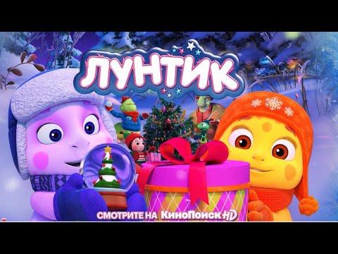 Лунтик | Новогодняя песня 🎄🎅🎄