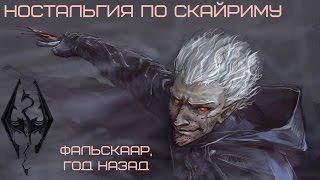 Ностальгия по Skyrim  Falskaar, неопубликованное