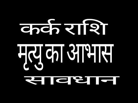 कर्क राशि म्रत्यु का आभास || Kark Rashifal 2018|| Cancer Horoscope 2018 || DR.OM CHO