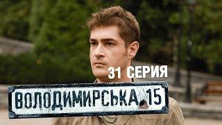 Владимирская, 15 - 31 серия | Cериал о полиции