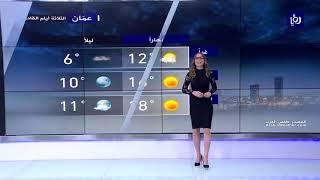 النشرة الجوية الأردنية من رؤيا 1-3-2020 | Jordan Weather HD
