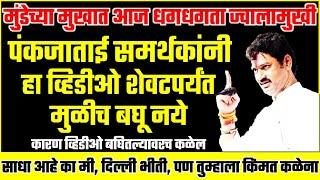 आता त्यांना उरावर घेणार का तुम्ही... धनंजय मुंडे भडकले Dhananjay Munde Latest Speech NCP Latest