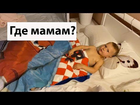 VLOG Сайбель: Как Вова провел 4 дня без Мамы / Где Мама??? / С Вовой на Озере Иссык