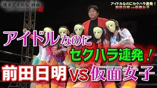 純血1459話『アイドルなのにセクハラ連発!前田日明vs仮面女子』