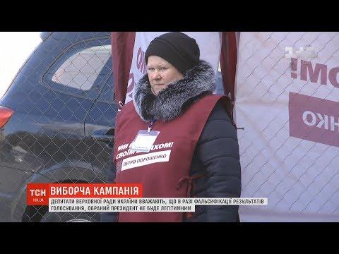 ТСН: Розгалужені мережі з підкупу виборців в Україні є, і з ними потрібно боротися