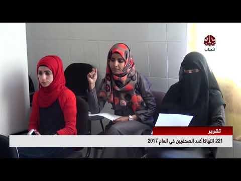 221 انتهاكا ضد الصحفيين في العام 2017 | تقرير يمن شباب