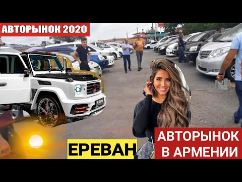 🇦🇲Авторынок в Армении 23 АВГУСТА 2020!! Цены Авто на рынке.