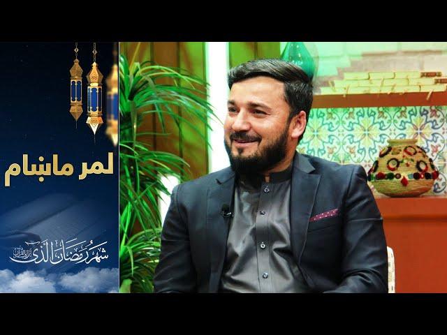 لمر ماښام د روژې ځانګړې خپرونه - نهلسمه برخه / Lemar Makham Ramadan Special Show
