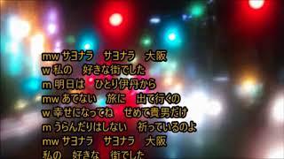 サヨナラ大阪 菅野ゆたか&喜多村ともみ cover eririn&yositaka