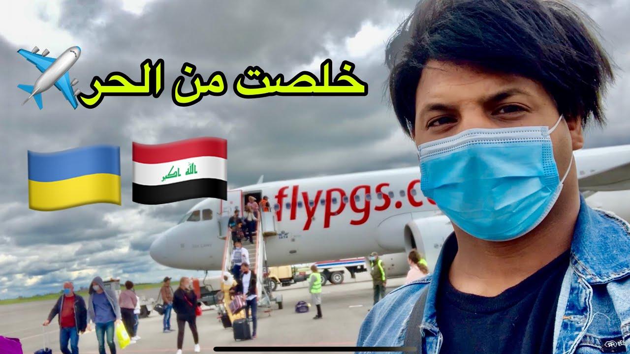 هربت من حر العراق ☀️🇮🇶 _ سافرت اوكرانيا | مصطفى ستار