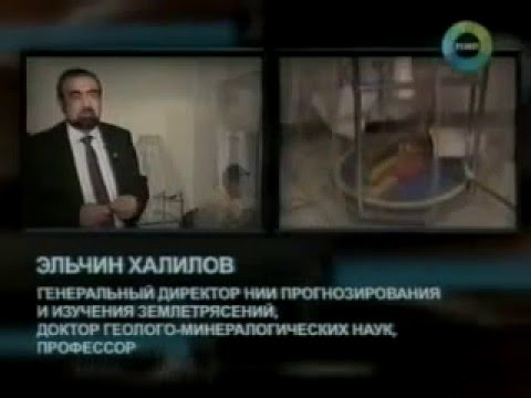 Видео Прогноз землетрясений