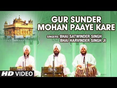 Gur Sunder Mohan Paaye Kare (Shabad) | Bhai Satwinder Singh, Bhai Harvinder Singh Ji