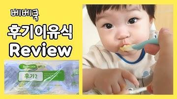시판이유식 베베쿡 후기이유식 리뷰_육아TV (묽기입자 비교,생후9개월아기, 간식,이유식량, 분유량)