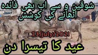 EID DAY 3 in Mandi sohrab goth Mandi 23july2021.