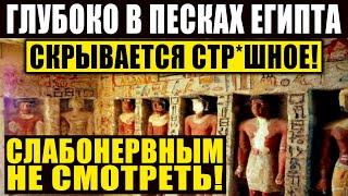 ЗАПРЕЩЕННЫЕ НАХОДКИ В ЕГИПТЕ, КОТОРЫЕ СКРЫВАЮТ ОТ ВСЕГО МИРА! 02.03.2021 ДОКУМЕНТАЛЬНЫЙ ФИЛЬМ HD