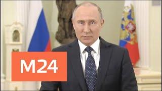 """""""Москва и мир"""": обращение Путина и отравление Скрипаля - Москва 24"""