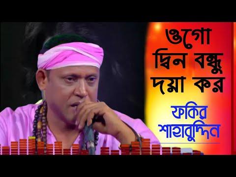 ফকির শাহাবুদ্দিনের ষ্টেজ কাপানো গান.Fakir Shahabuddin 2018.