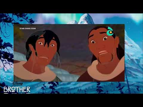Download Brother Bear Welcome Arabic Tv MP3, MKV, MP4 - Youtube to MP3