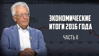 Валентин Катасонов  Экономические итоги 2016 года (Часть II)