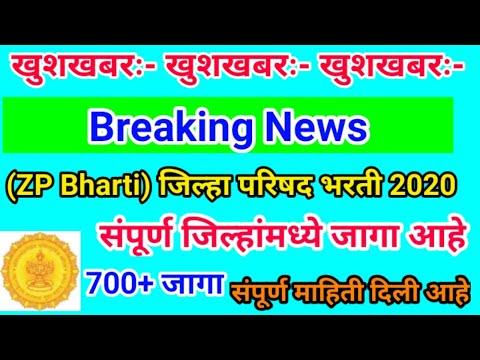 (ZP Bharti 2020) परीक्षेचे वेळापत्रक (Time table) जिल्हा परिषद भरतीचे 2020 , सर्व जिल्हांचे from YouTube · Duration:  4 minutes 47 seconds