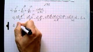 №78 алгебра 8 класс Макарычев