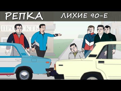 СЕКРЕТЫ СОВЕТСКИХ БРАТКОВ (Анимация) Репка