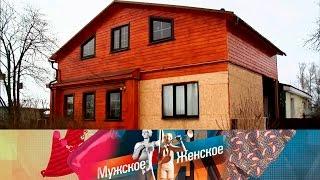 Мужское / Женское - Соседи натропе войны. Выпуск от24.04.2017