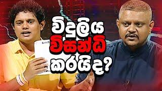 විදුලිය විසන්ධි කරයිද? | Wada Pitiya Thumbnail