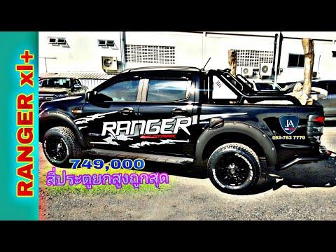 ford ranger | กระบะสี่ประตูฟอร์ดเรนเจอร์ XL+ยกสูงที่ราคาถูกที่สุด062 763 7770