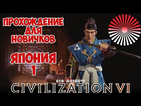 CIVILIZATION 6. Япония. Стрим-Прохождение, гайд с советами и ответами на Ваши вопросы