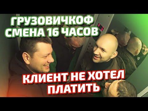 Работа в Москве Грузовичкоф - смена 16 часов - Клиент не хотел платить