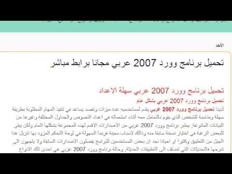 تحميل برنامج وورد عربي مجانا للكمبيوتر