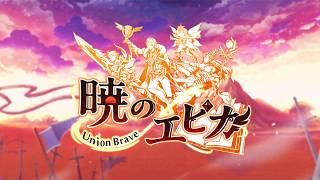 国と共に生きるMMORPG「暁のエピカ -Union Brave-」事前登録受付中! ▽...