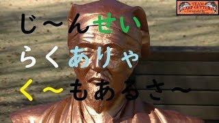 「人生 楽ありゃ 苦もあるさ」 そんなこと きっと 徳川光圀公は言ってな...