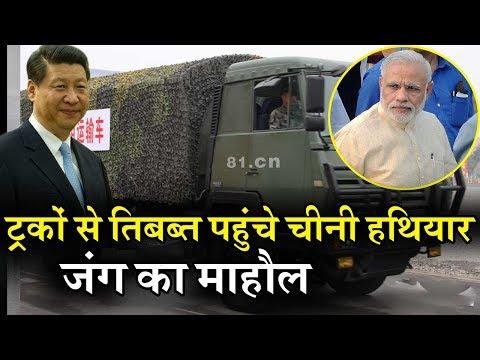 China की india के खिलाफ तैयारी,  हजारों टन सैन्य साजोसामान Tibet भेजा | चरम पर है तनाव