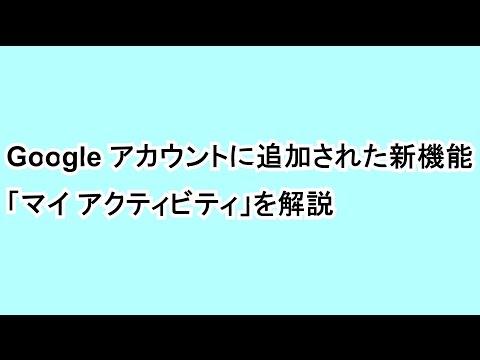 Google アカウントに追加された新機能「マイ アクティビティ」を解説