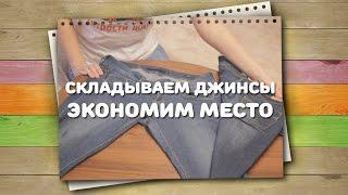 Складываем джинсы. Экономим место / Хитрости жизни