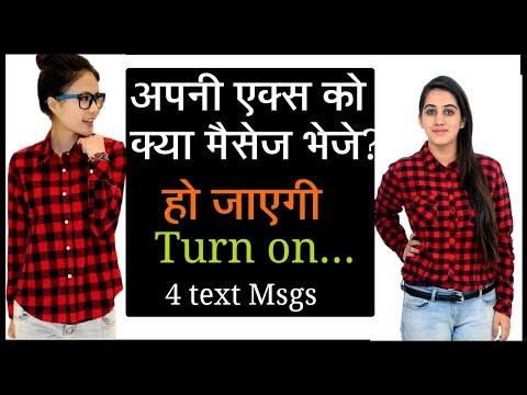 5 Best Message To Send Your Ex Girlfriend Hindi |Ex को एक ही MSG में अपनी याद दिलाये