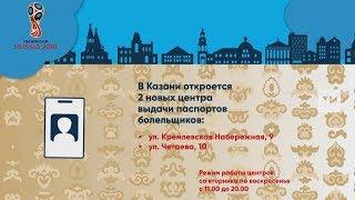 FIFA-2018: В Казани откроется 2 новых центра выдачи паспортов болельщиков
