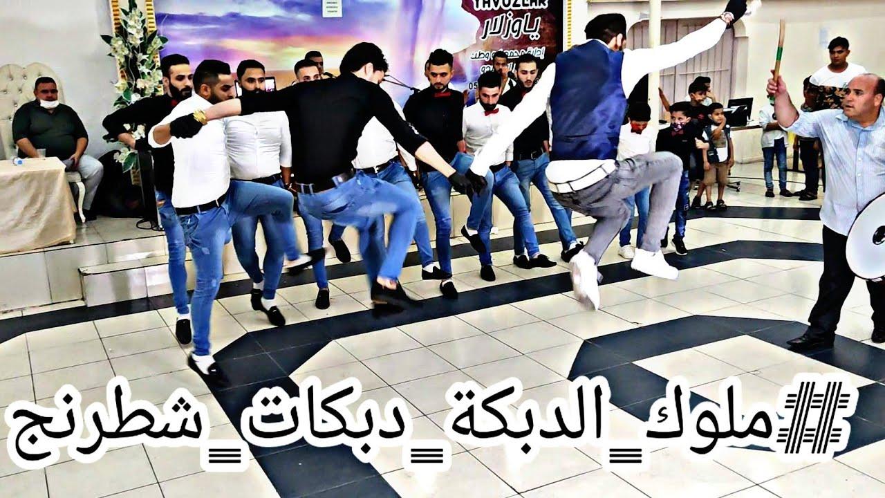 دبكة العيد دبكة ولدة عرب شطرنج 2020 Arab chess nets القيصر السوري