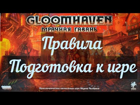 Gloomhaven  Мрачная гавань  Правила игры.  Подготовка