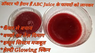 #ABC JUICE FOR WEIGHT LOSS/ GLOWING SKIN/CANCER SE BACHAVE K LIYE MIRACLE DRINK/ABC JUICE Healthydrk
