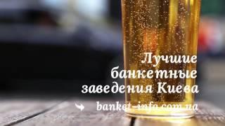 Ресторан для свадьбы. Банкетные залы Киева