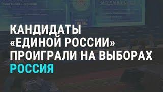 Навальный в суде и проигрыш 'Единой России'   Главное   24.09.18